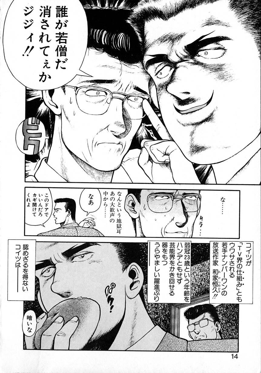 Idol wo Douzo 13