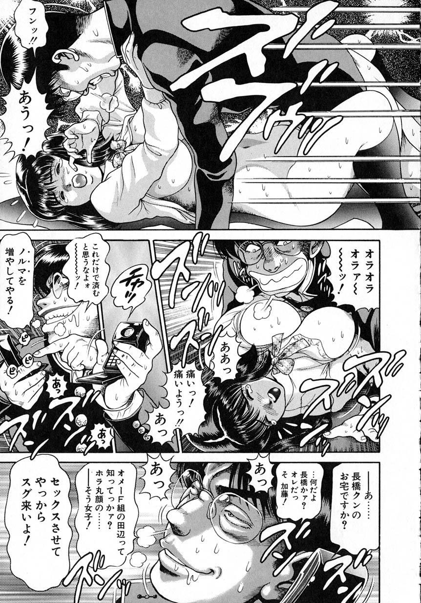 Idol wo Douzo 140