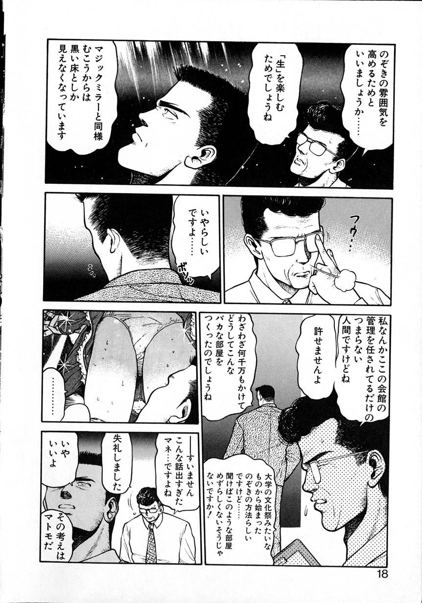 Idol wo Douzo 17