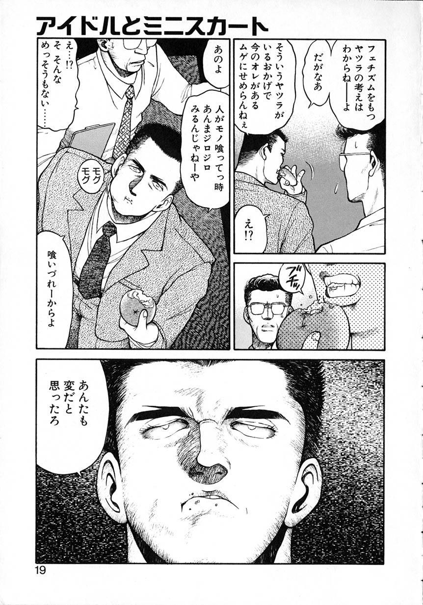 Idol wo Douzo 18