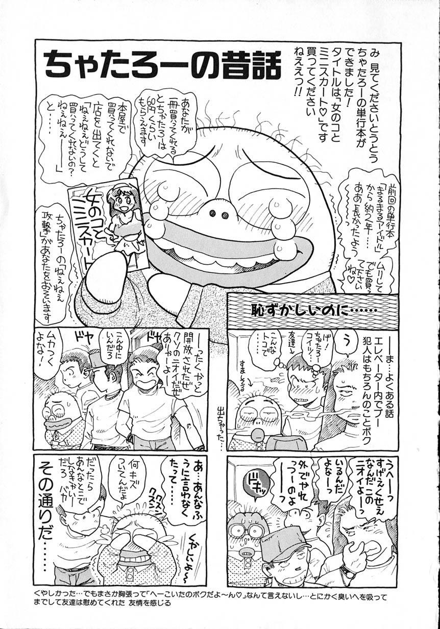Idol wo Douzo 190