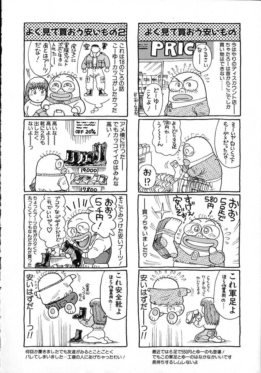 Idol wo Douzo 191