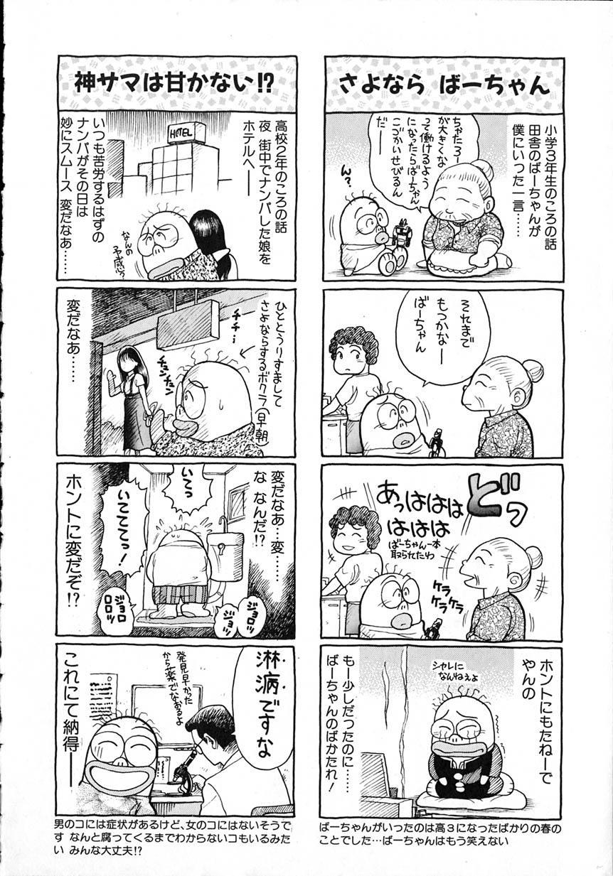 Idol wo Douzo 193