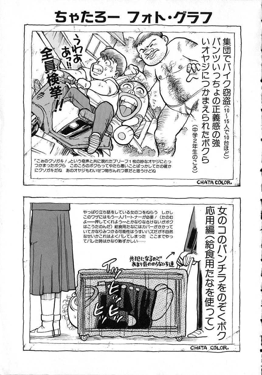 Idol wo Douzo 194