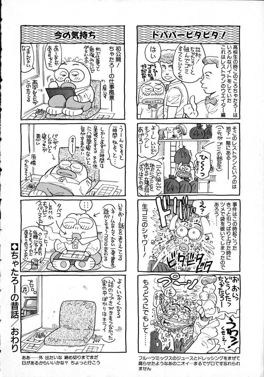 Idol wo Douzo 195