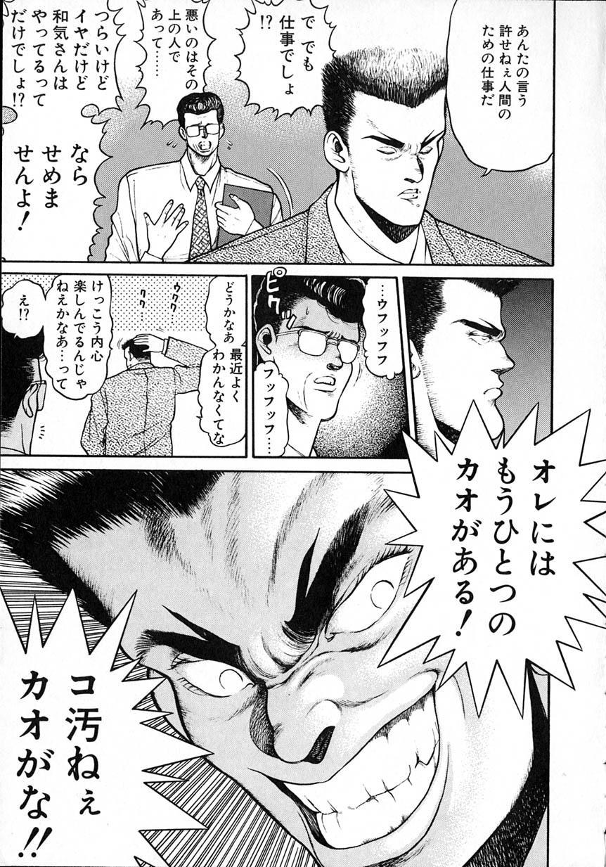 Idol wo Douzo 20