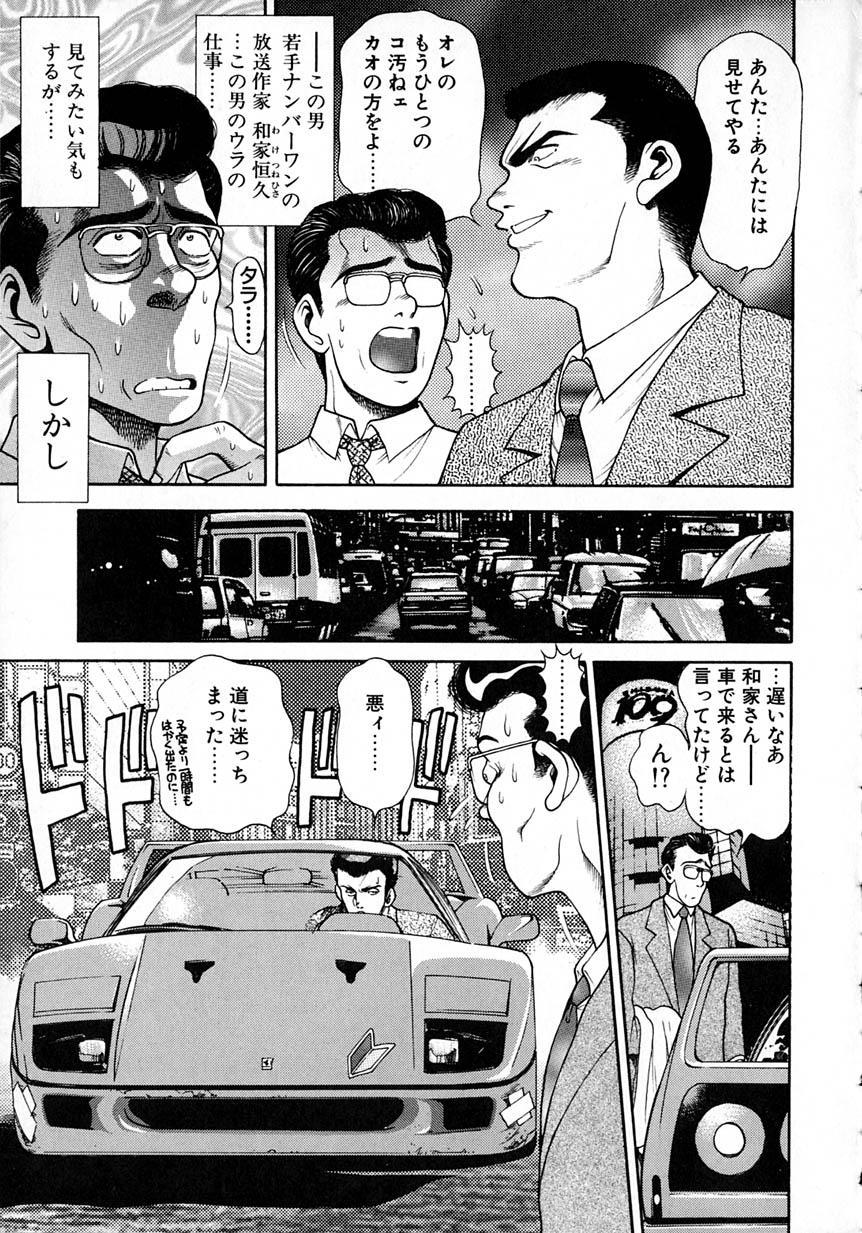 Idol wo Douzo 22