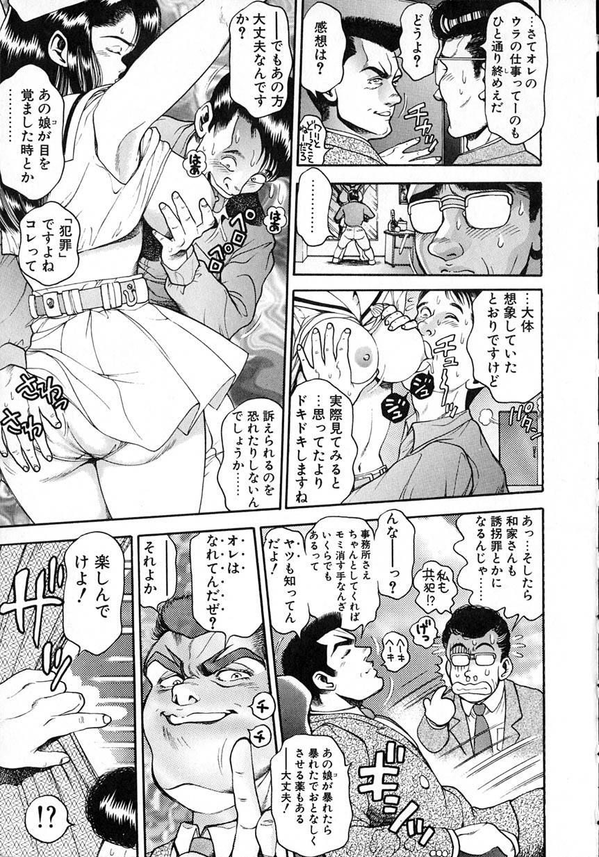 Idol wo Douzo 32