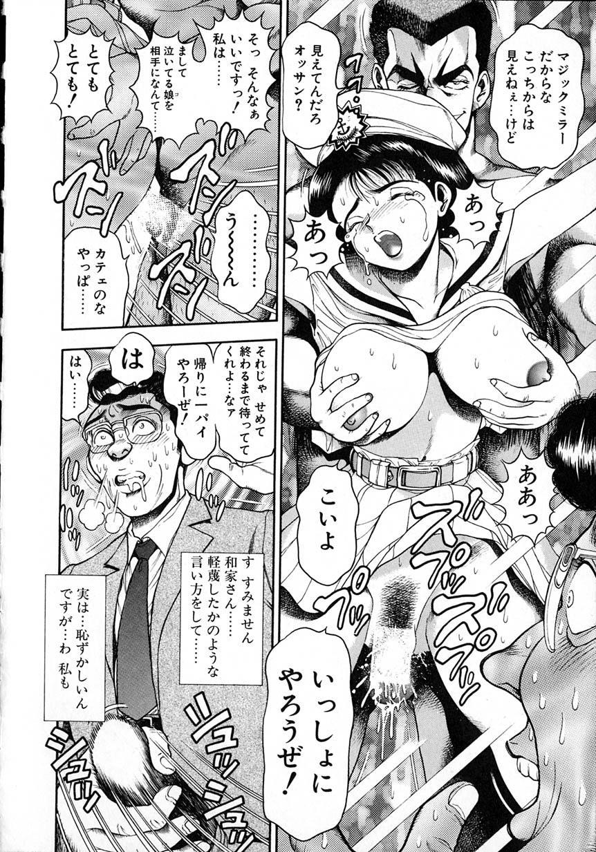 Idol wo Douzo 49