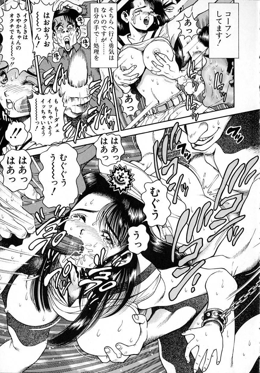 Idol wo Douzo 50