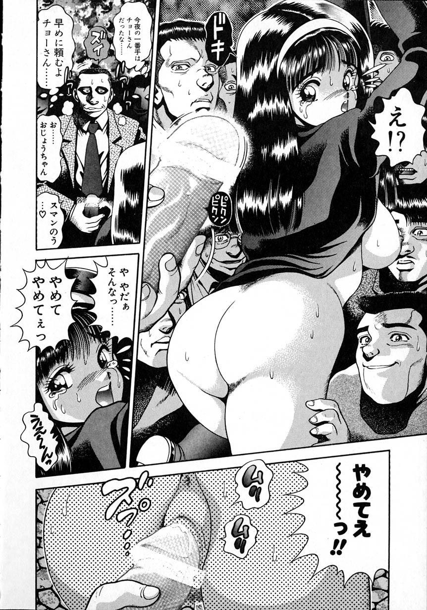 Idol wo Douzo 75