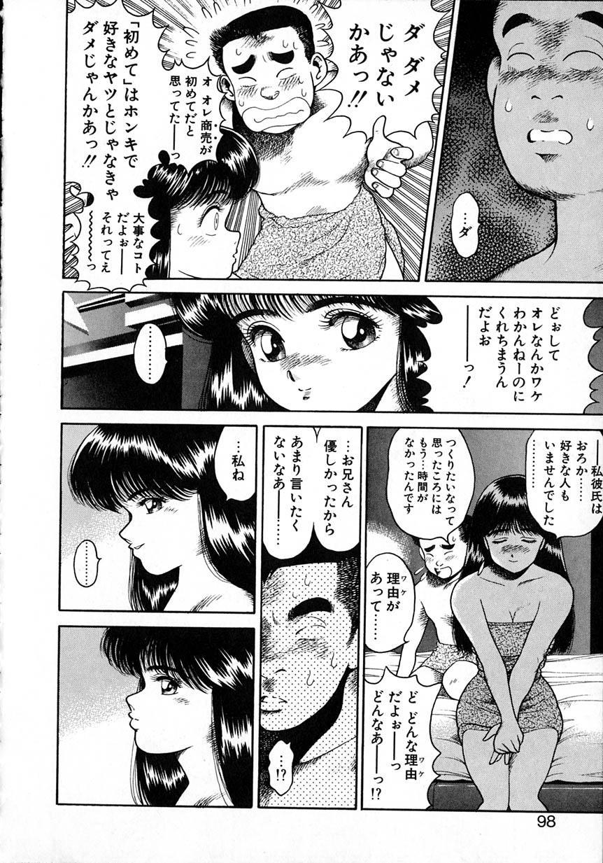 Idol wo Douzo 97
