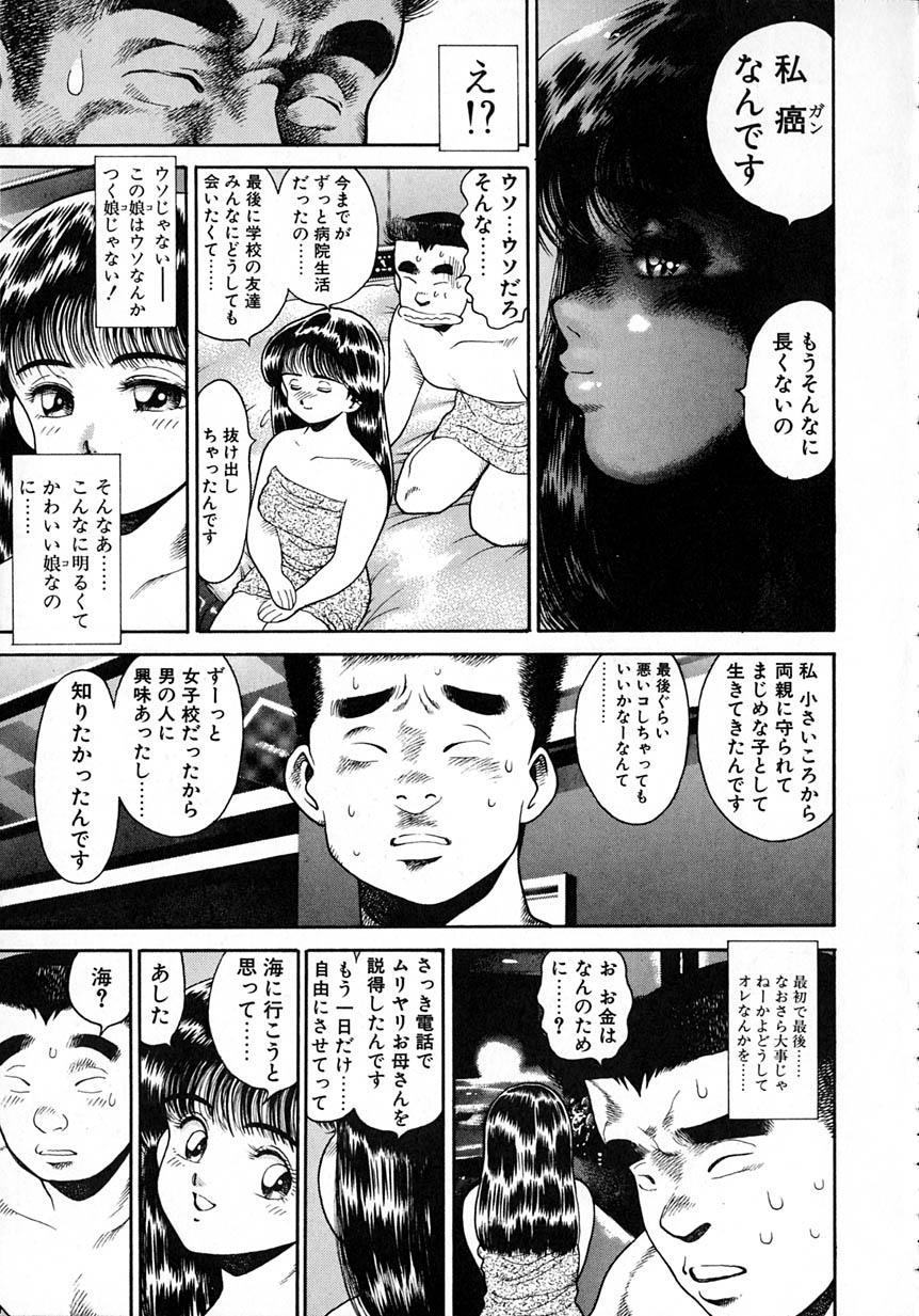 Idol wo Douzo 98