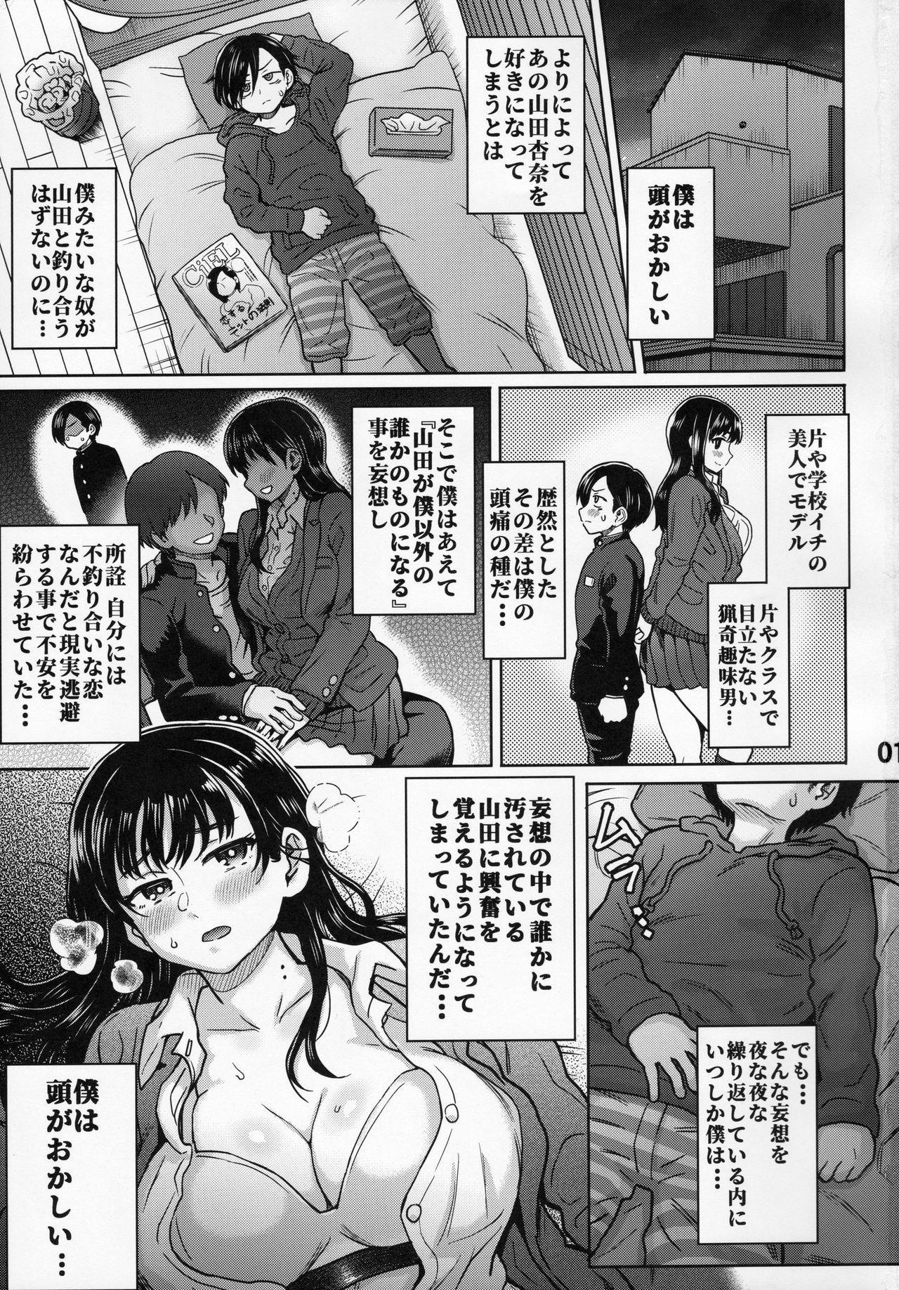 [Eight Beat (Itou Eight)] Boku no Kokoro no NTR (Yabai) Mousou (Boku no Kokoro no Yabai Yatsu) 1
