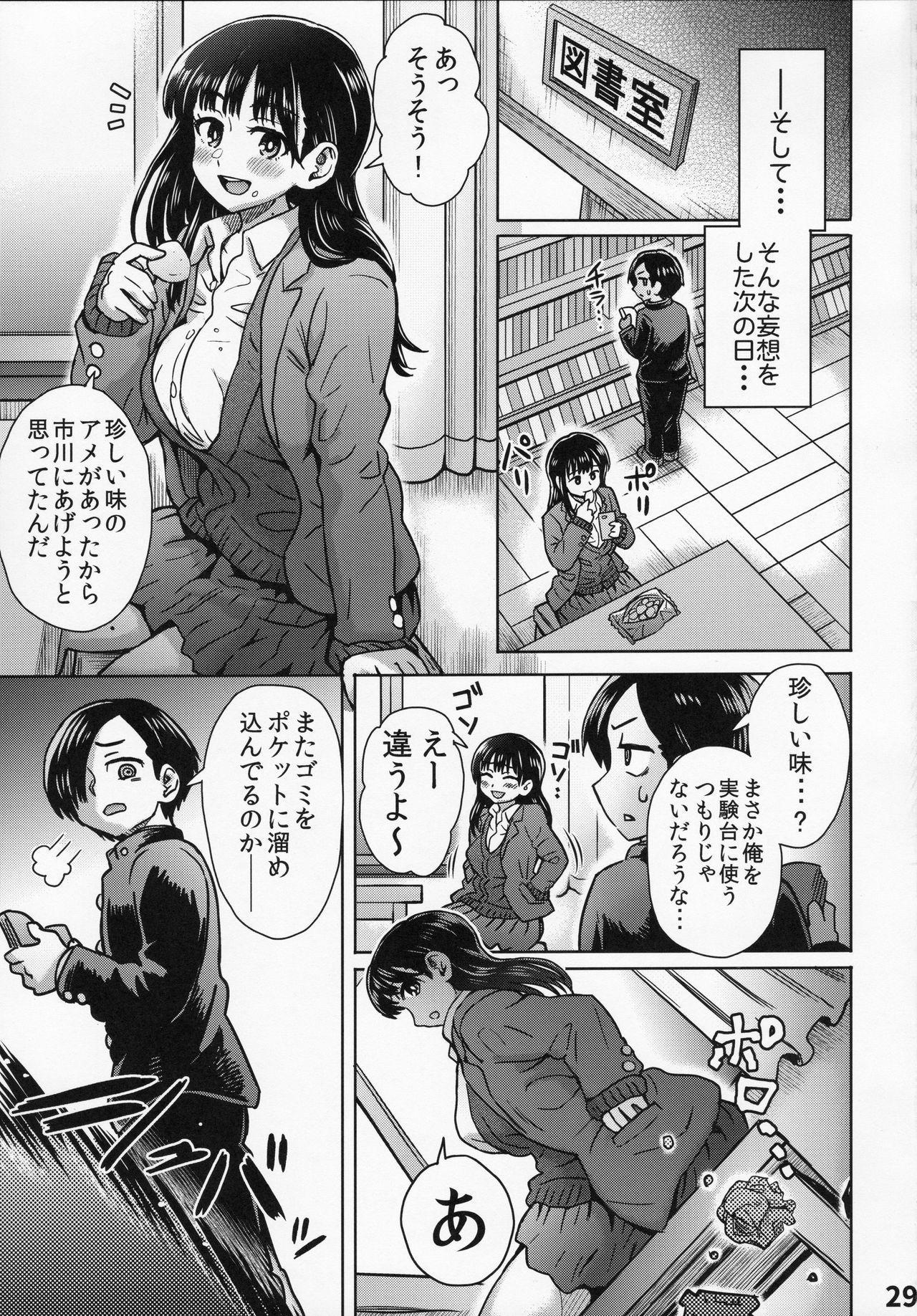 [Eight Beat (Itou Eight)] Boku no Kokoro no NTR (Yabai) Mousou (Boku no Kokoro no Yabai Yatsu) 29