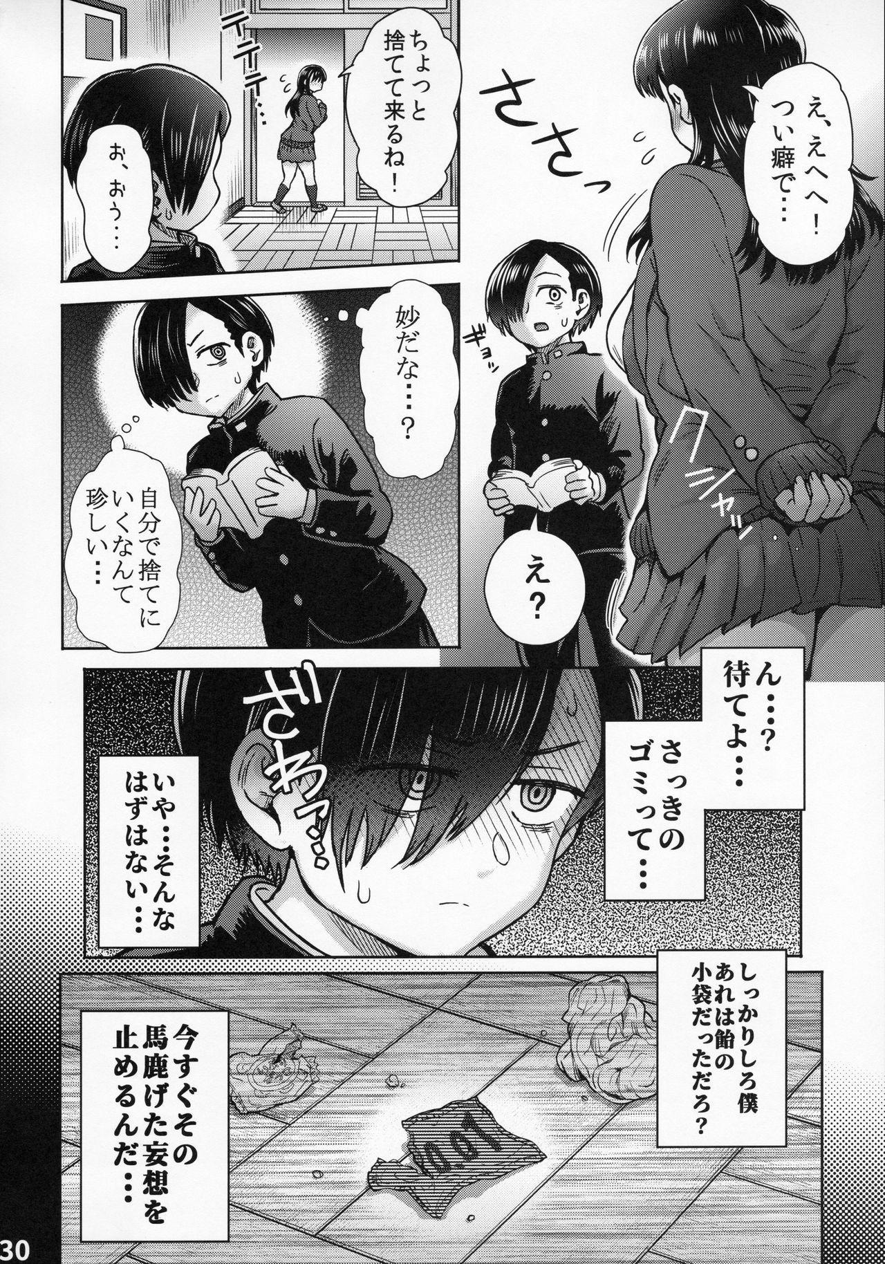 [Eight Beat (Itou Eight)] Boku no Kokoro no NTR (Yabai) Mousou (Boku no Kokoro no Yabai Yatsu) 30