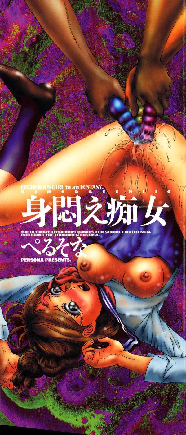 Mimodae Chijo   Lecherous girl in an extasy. 2