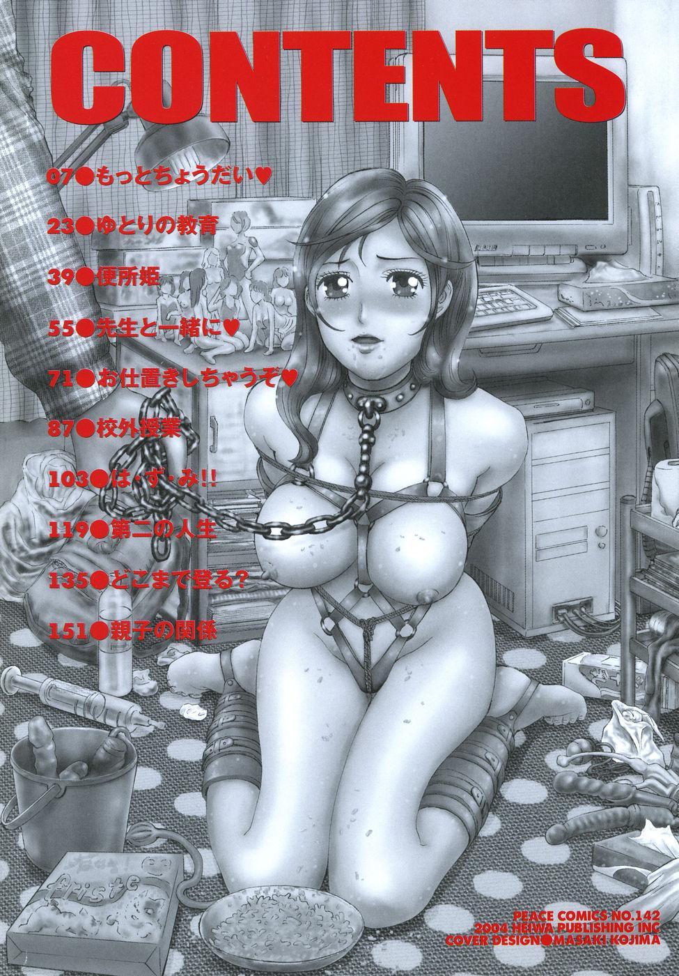 Mimodae Chijo   Lecherous girl in an extasy. 5