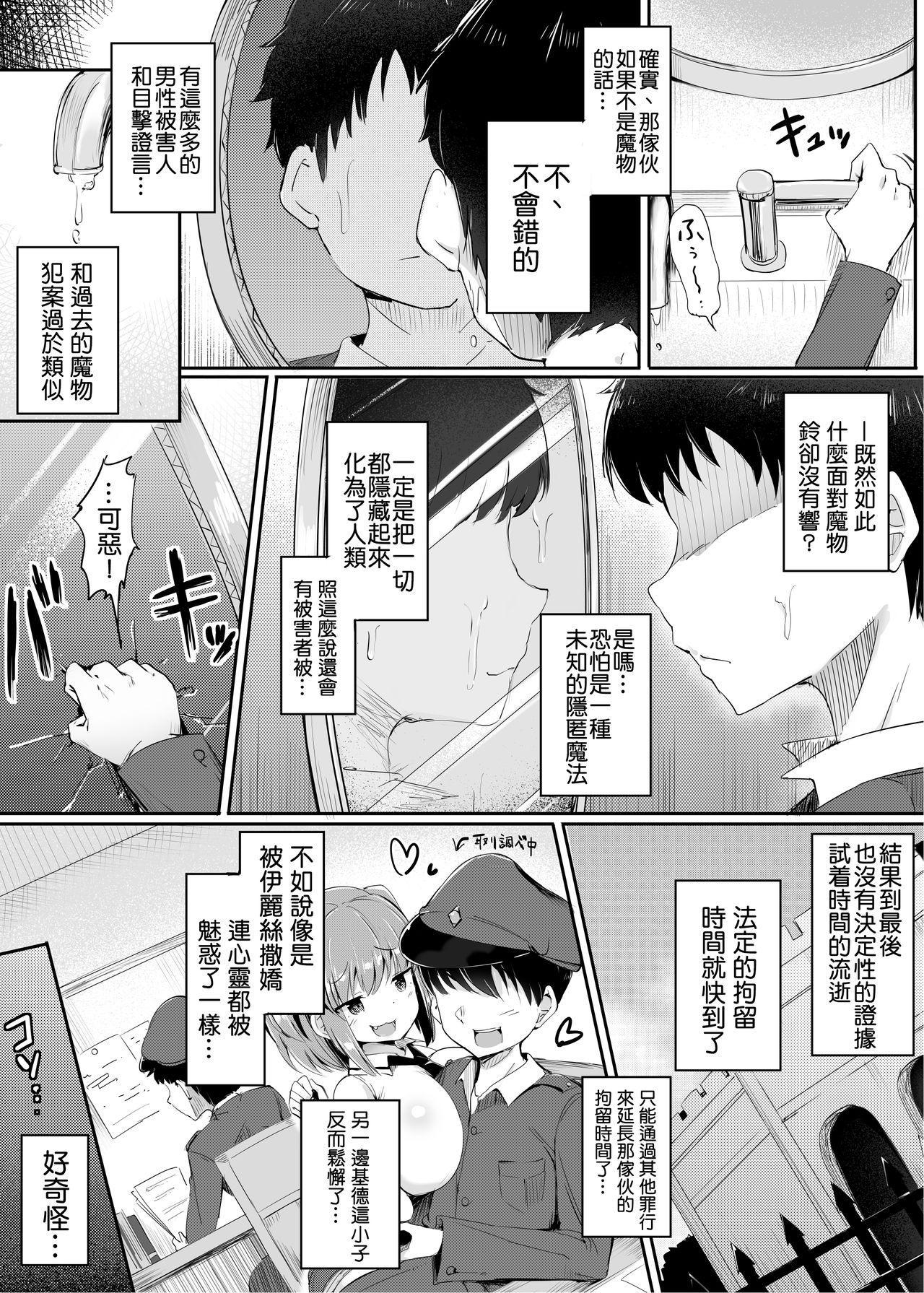 Yougisha Iris 丨嫌疑人伊麗絲 5