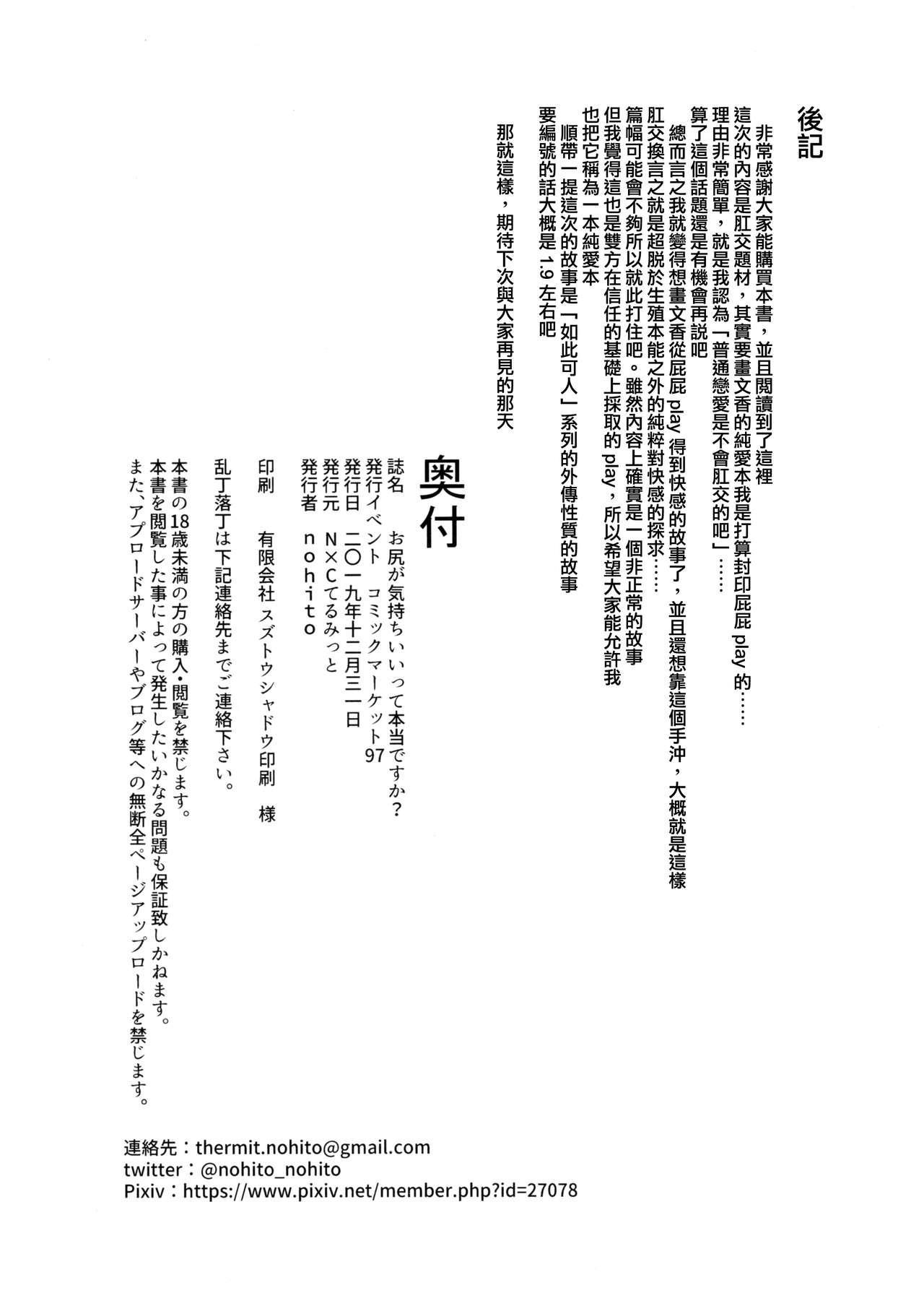 Oshiri ga Kimochi Ii tte... Hontou... desu ka? 25