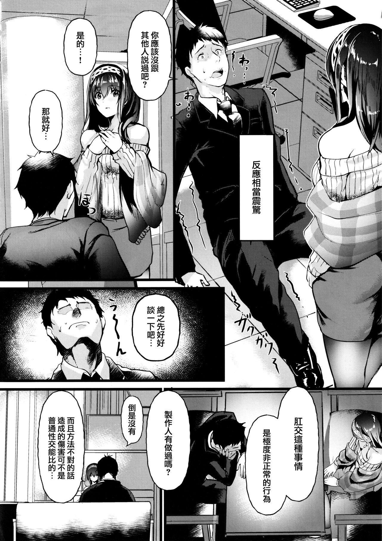 Oshiri ga Kimochi Ii tte... Hontou... desu ka? 5