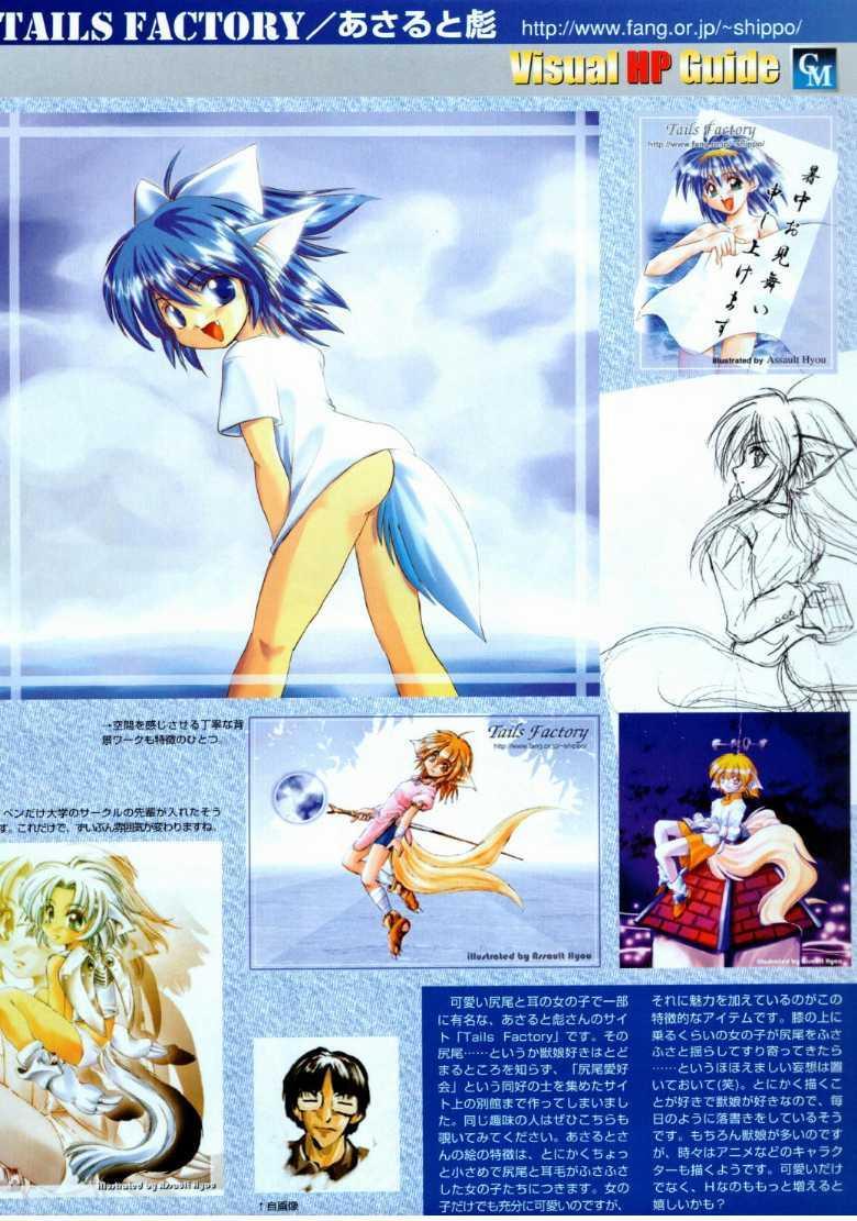 COMIC Megastore 1999-09 14