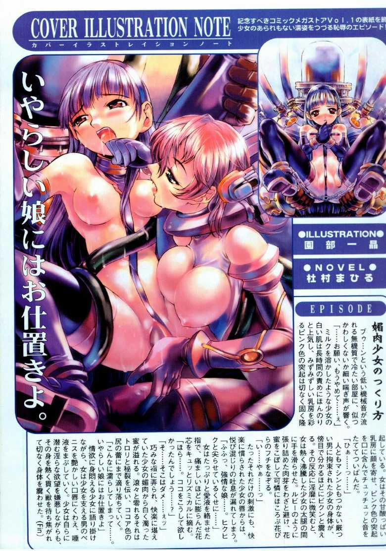 COMIC Megastore 1999-09 1