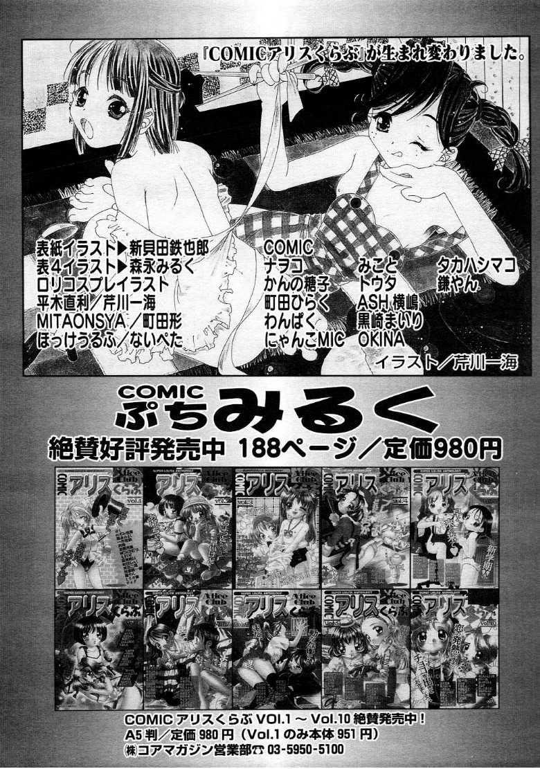 COMIC Megastore 1999-09 278