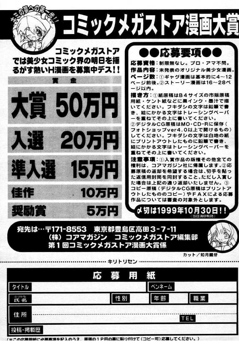COMIC Megastore 1999-09 279