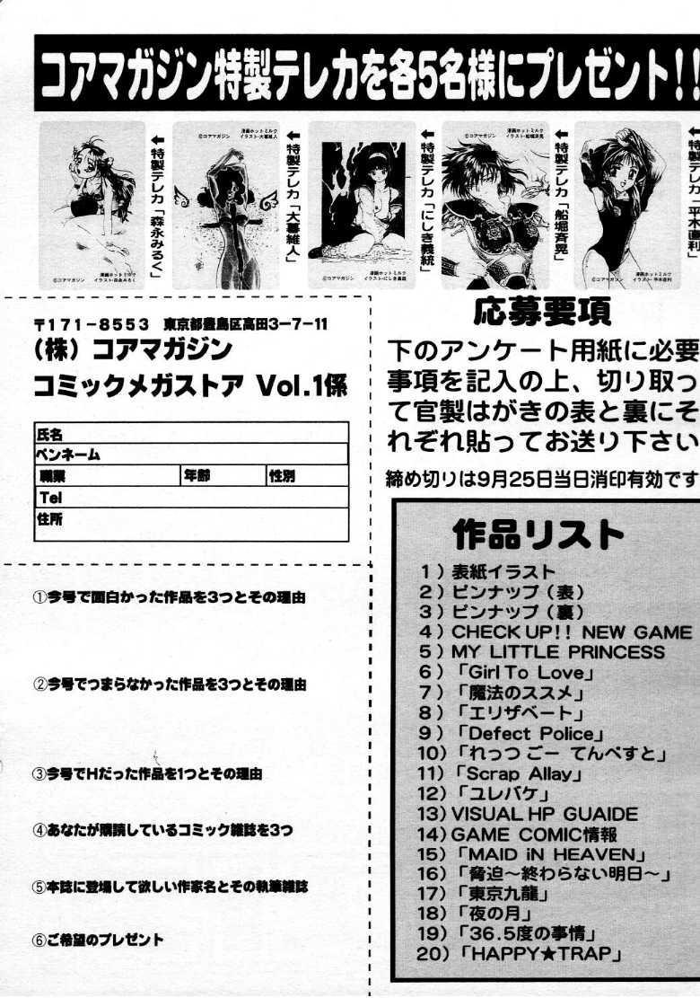 COMIC Megastore 1999-09 281