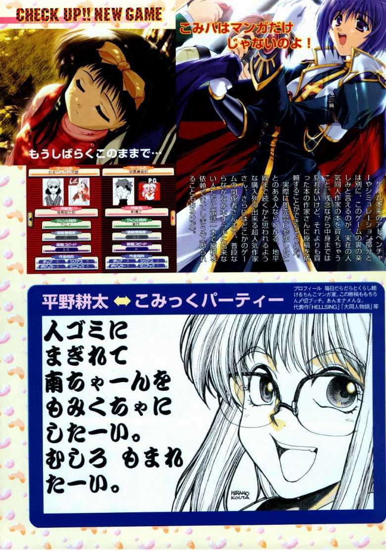 COMIC Megastore 1999-09 3