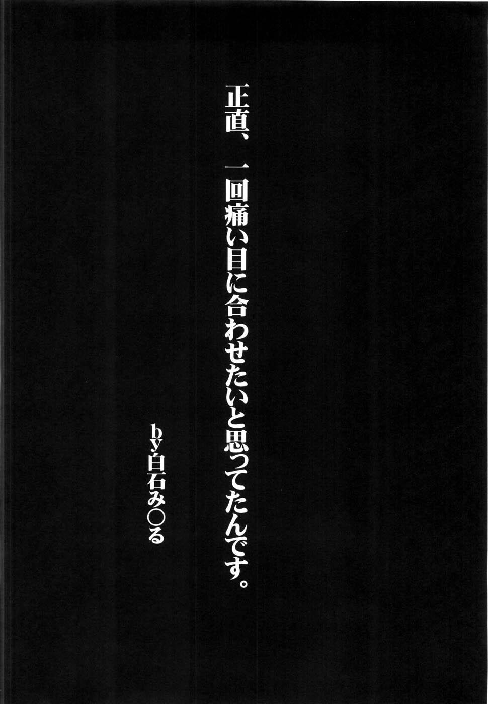 Ingangu Shoujo Ryoujoku 2 Akira-sama 2
