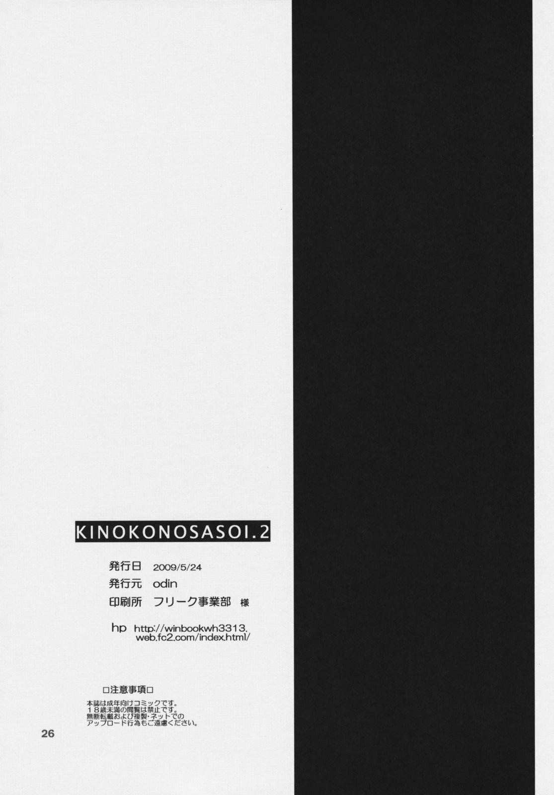 Kinokono Sasoi 2 24