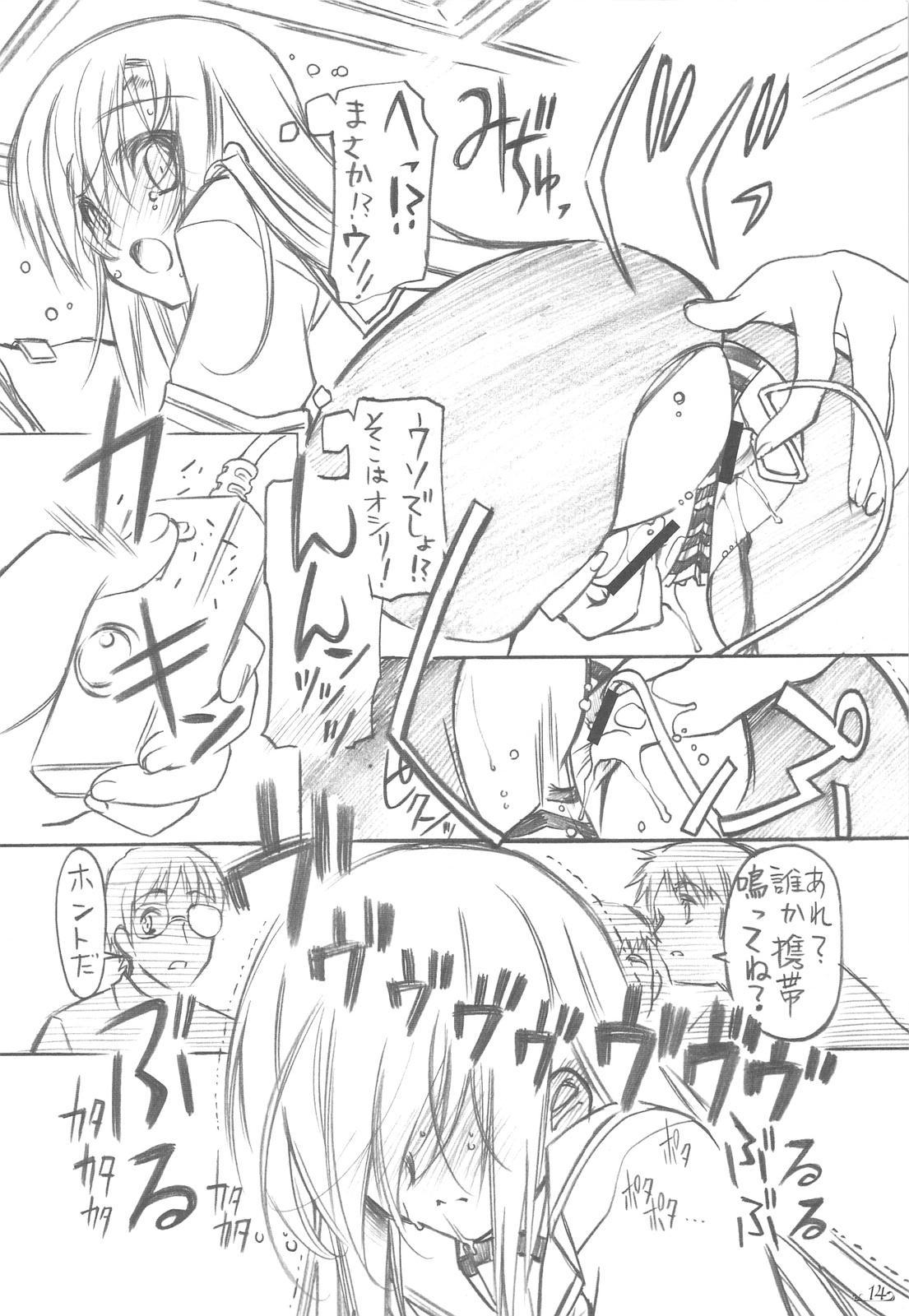 Honogurai Taku no Shita Kara 12