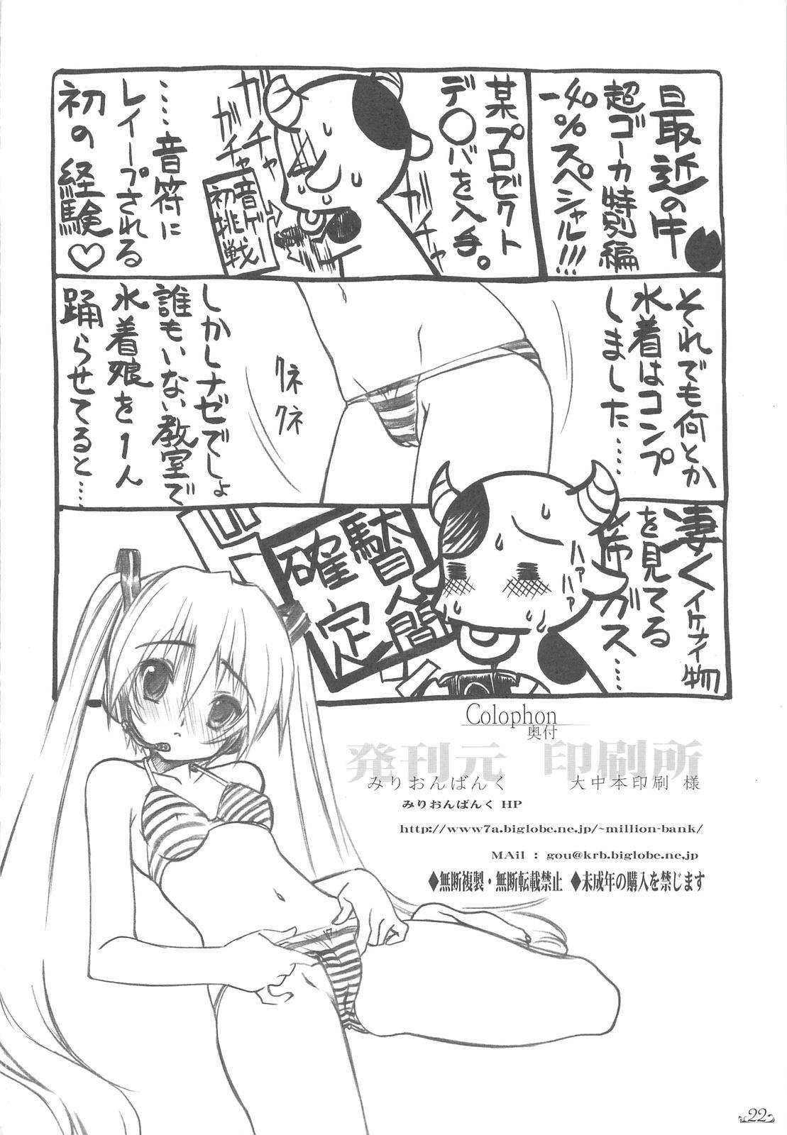 Honogurai Taku no Shita Kara 20