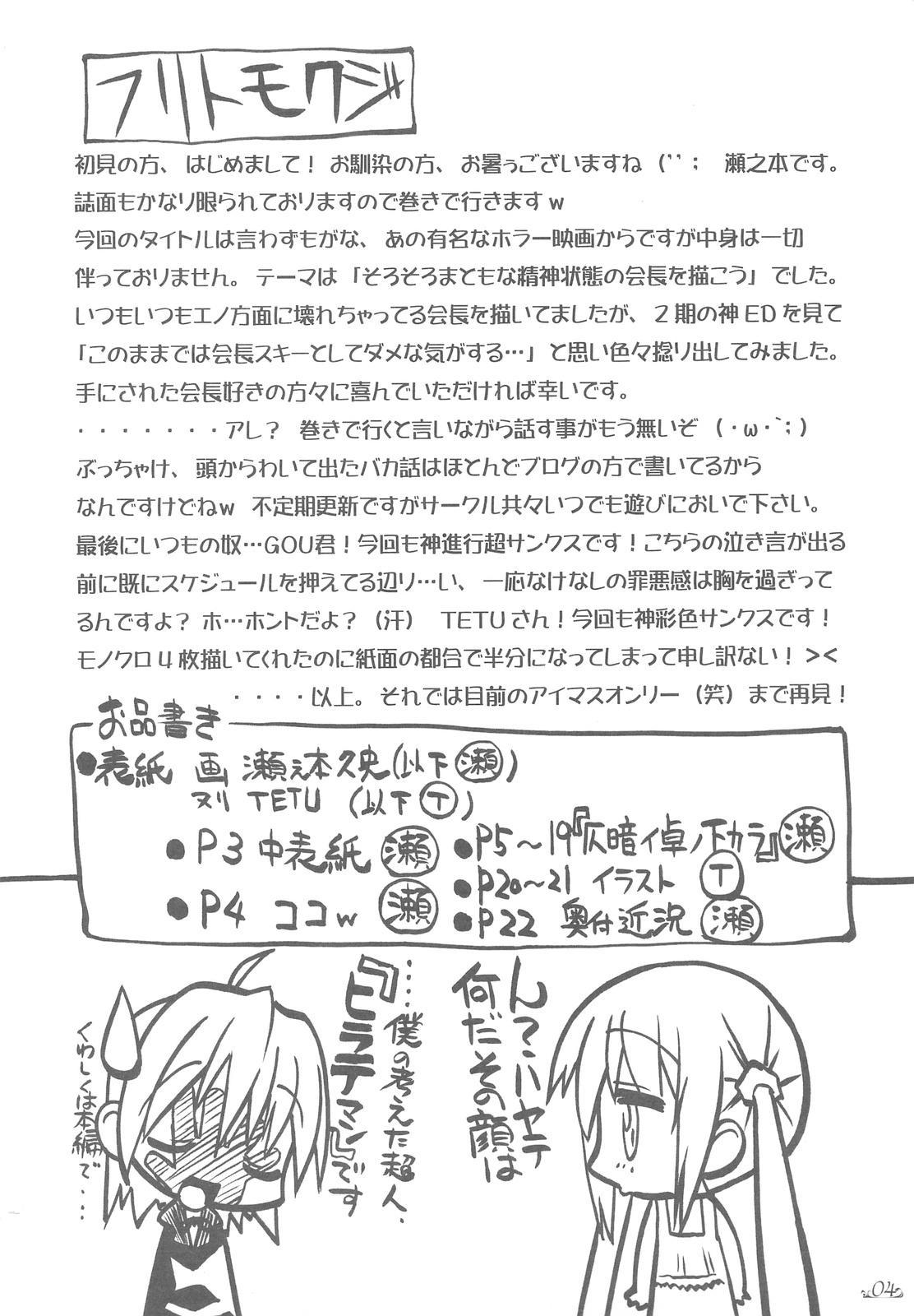 Honogurai Taku no Shita Kara 2