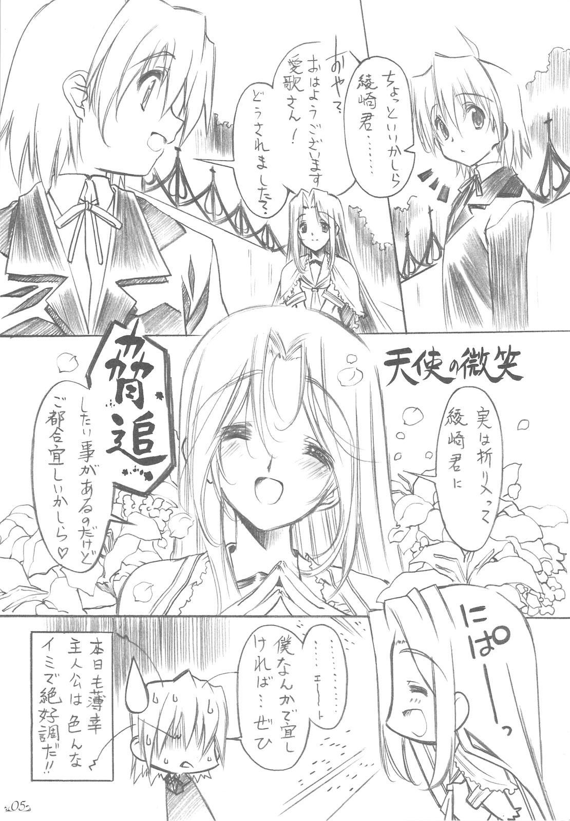 Honogurai Taku no Shita Kara 3