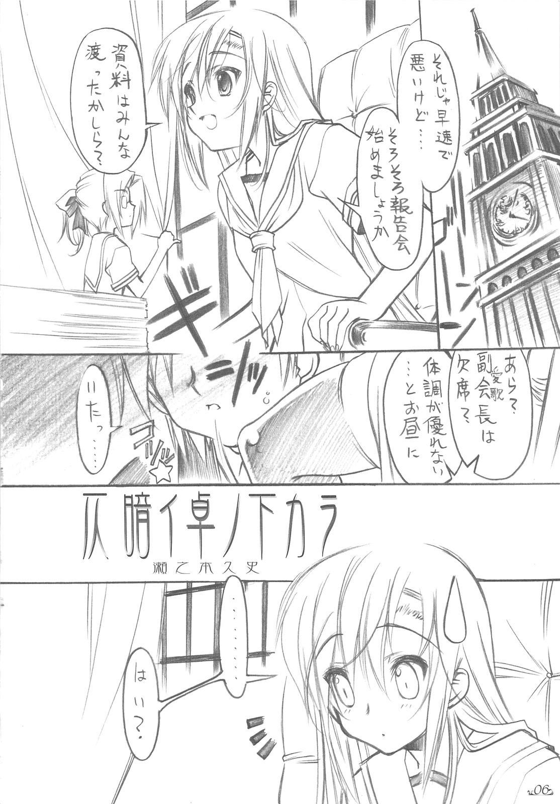 Honogurai Taku no Shita Kara 4