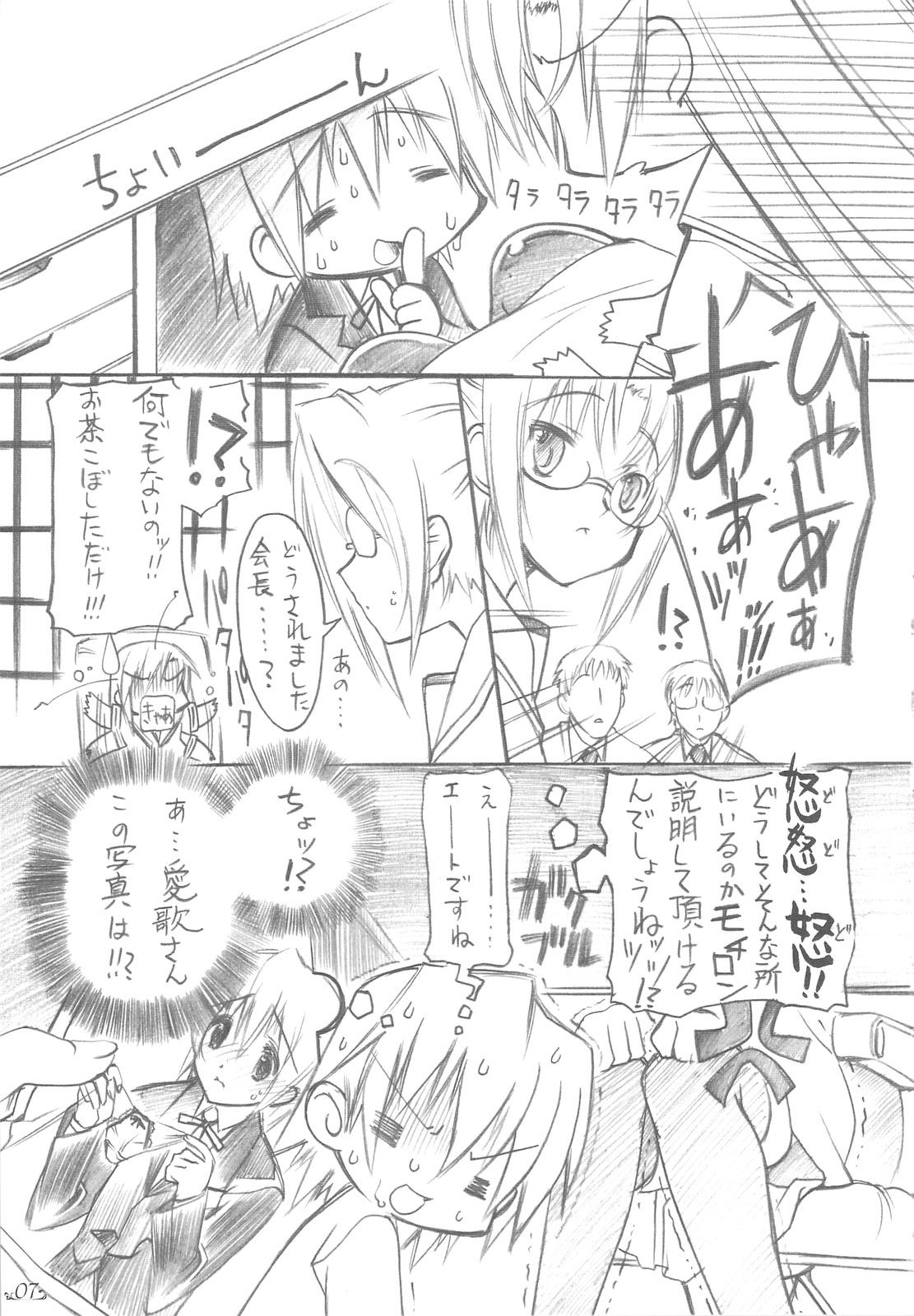 Honogurai Taku no Shita Kara 5