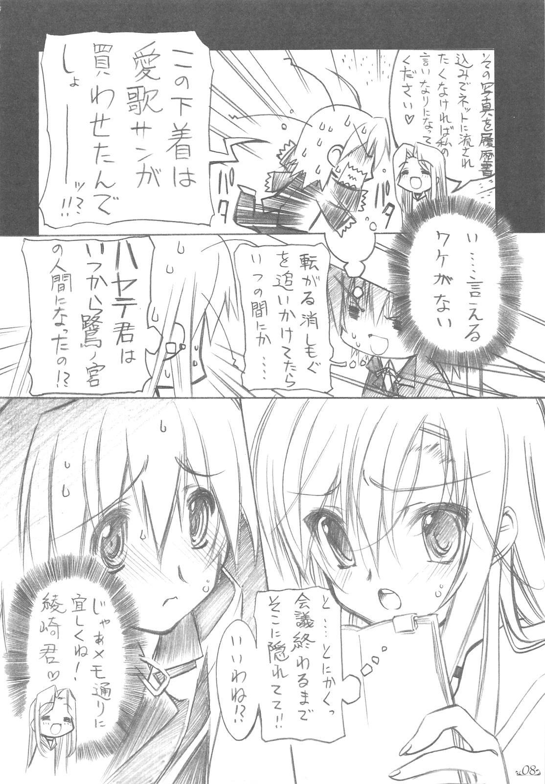 Honogurai Taku no Shita Kara 6