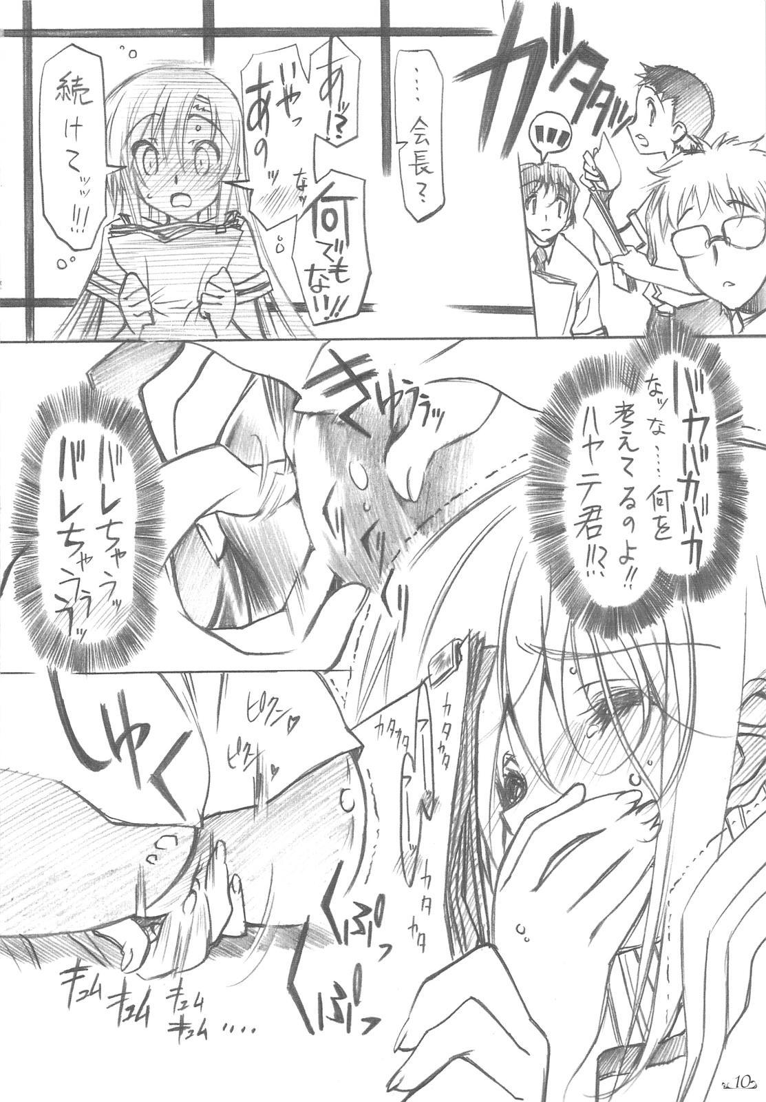 Honogurai Taku no Shita Kara 8