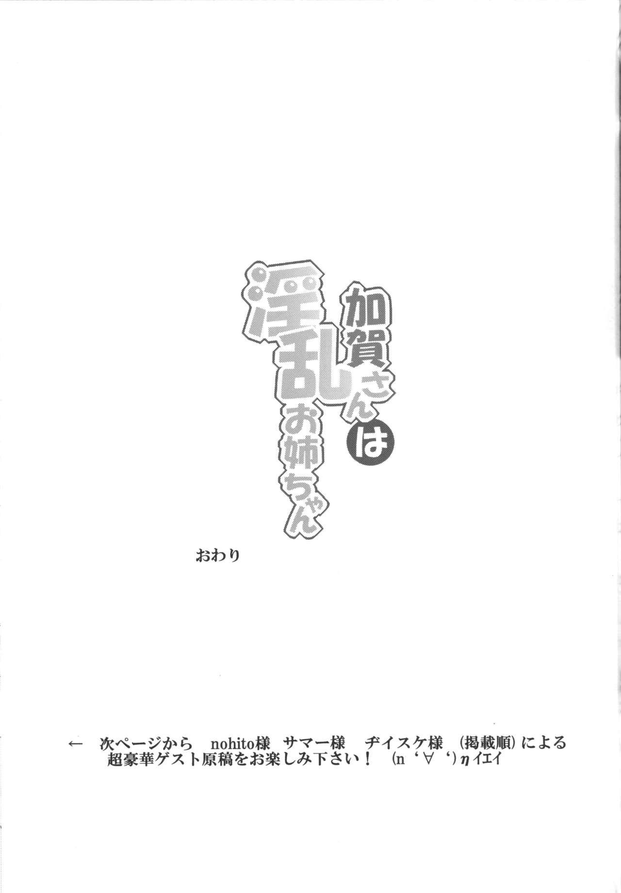 (C88) [Banana Koubou (Ao Banana)] Kaga-san wa Inran Onee-chan (Kantai Collection -KanColle-) [English] [hardcase8translates] (Updated 15/9/2020) 19