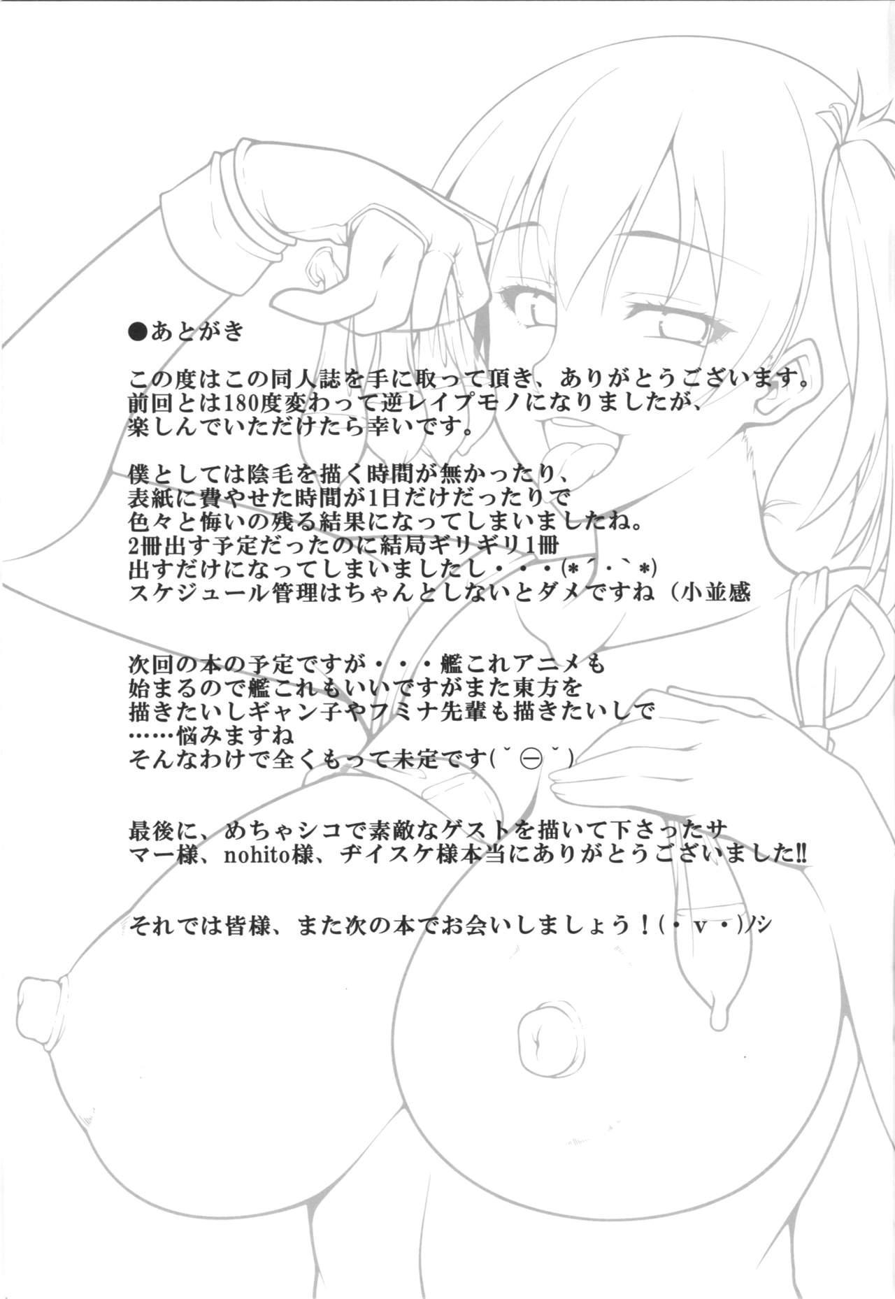 (C88) [Banana Koubou (Ao Banana)] Kaga-san wa Inran Onee-chan (Kantai Collection -KanColle-) [English] [hardcase8translates] (Updated 15/9/2020) 23