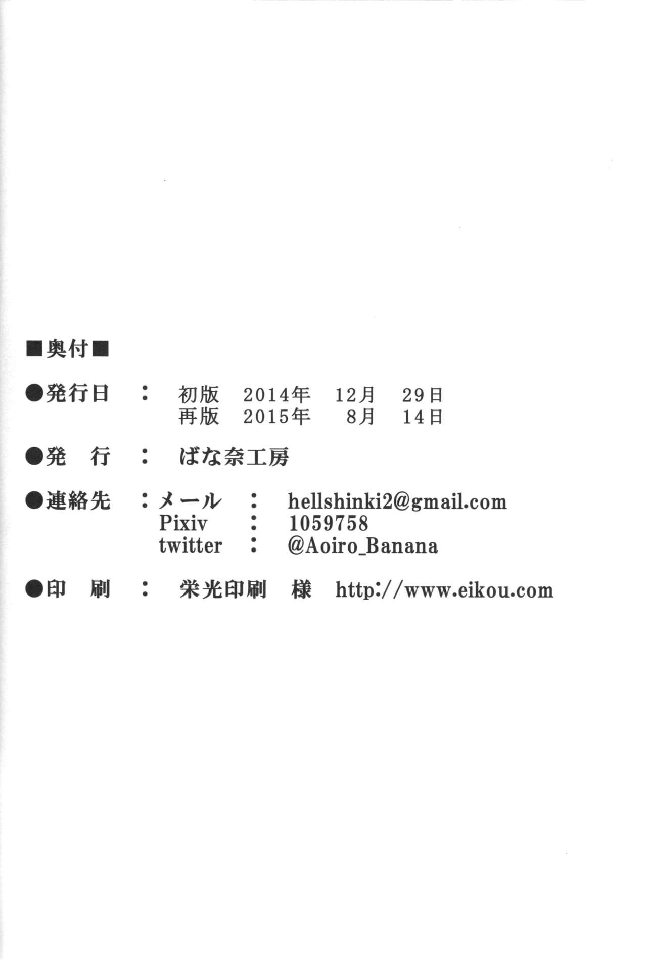 (C88) [Banana Koubou (Ao Banana)] Kaga-san wa Inran Onee-chan (Kantai Collection -KanColle-) [English] [hardcase8translates] (Updated 15/9/2020) 24