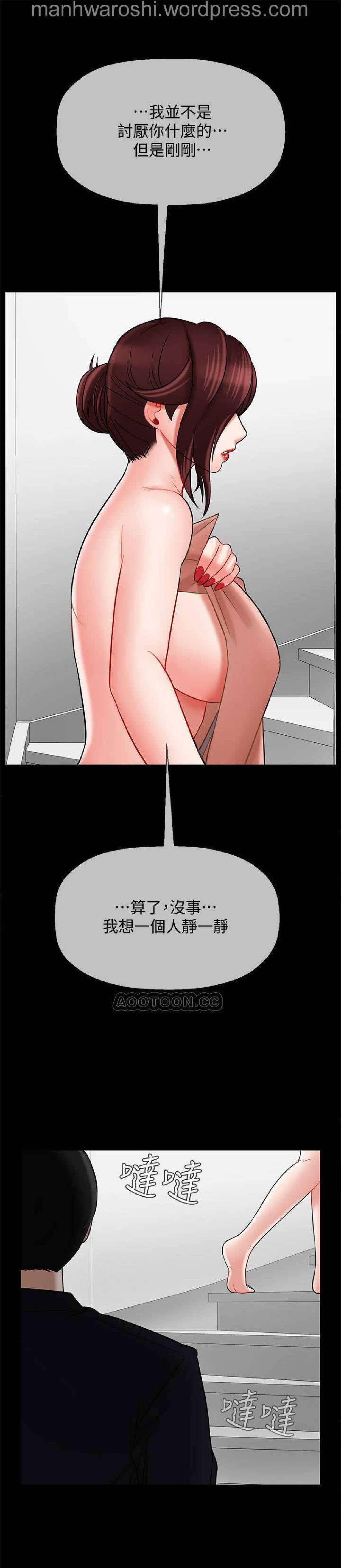 坏老师   PHYSICAL CLASSROOM 18 [Chinese] Manhwa 10