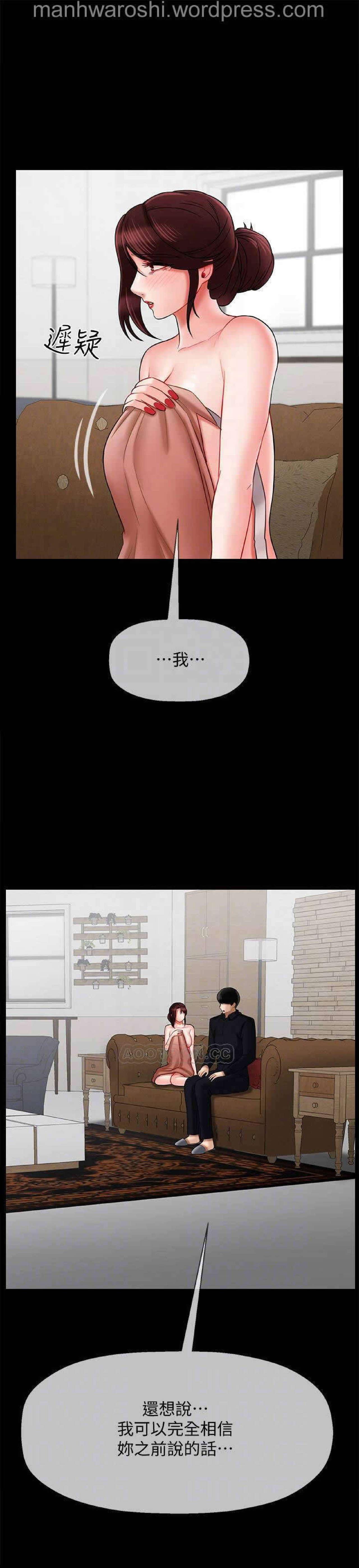 坏老师   PHYSICAL CLASSROOM 18 [Chinese] Manhwa 17