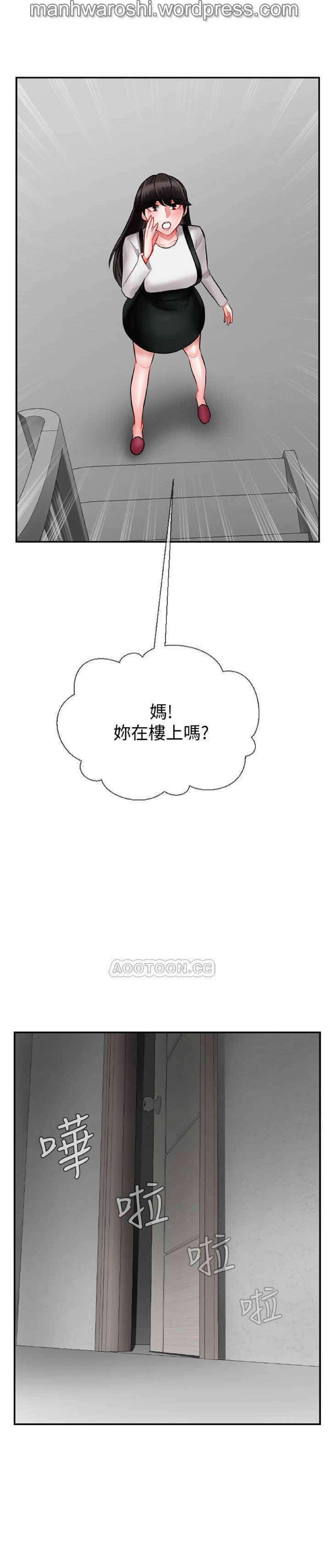 坏老师   PHYSICAL CLASSROOM 18 [Chinese] Manhwa 1