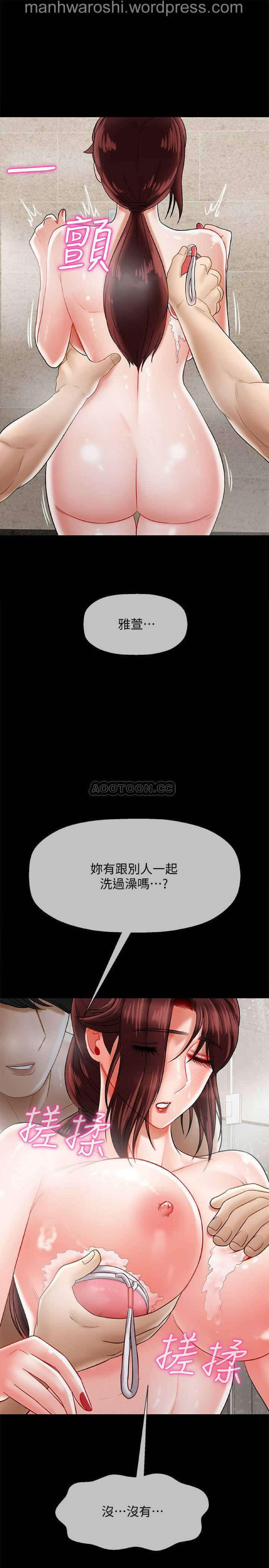 坏老师   PHYSICAL CLASSROOM 18 [Chinese] Manhwa 27
