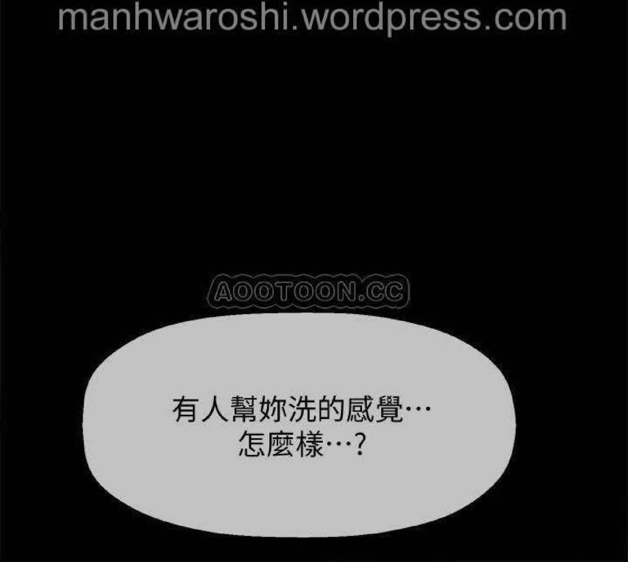 坏老师   PHYSICAL CLASSROOM 18 [Chinese] Manhwa 28