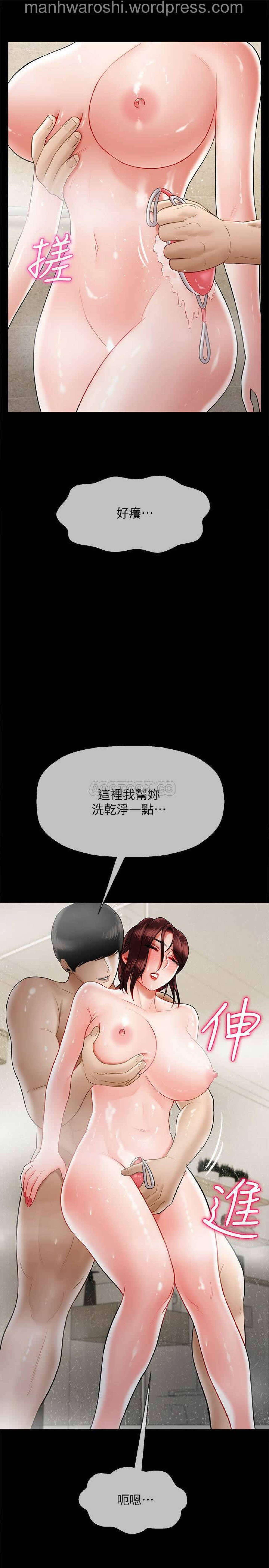 坏老师   PHYSICAL CLASSROOM 18 [Chinese] Manhwa 29